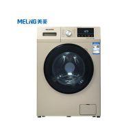 美菱11公斤滚筒洗衣机