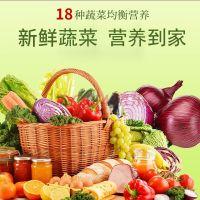 新鲜蔬菜 营养到家 量贩包邮